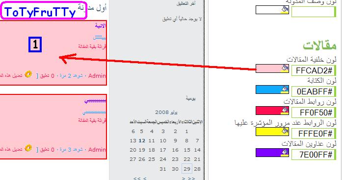 التحكم فى ألوان خلفية و كتابة المقالات 1412