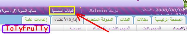 كيفية تغيير اسم أدمن Admin 2411