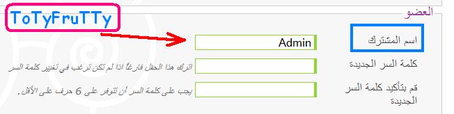 كيفية تغيير اسم أدمن Admin 2511