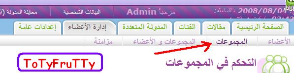 كيفية تغيير اسم أدمن Admin 2910