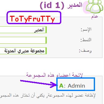 كيفية تغيير اسم أدمن Admin 3110
