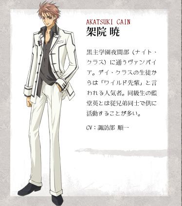 Kain Akatsuki Conten10