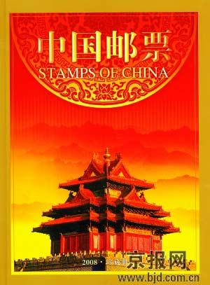 Briefmarkensammelalbum 2008 in Beijing erhältlich Briefm17