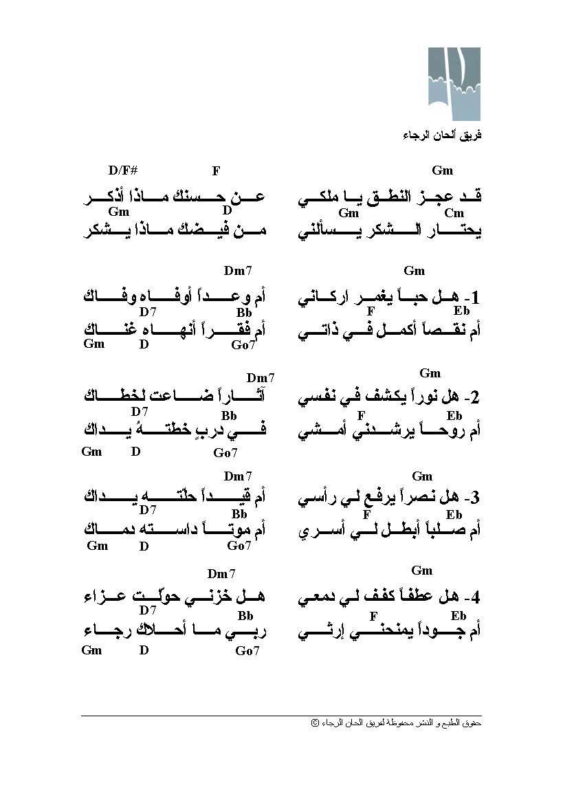 كوردات ترانيم - فريق ألحان الرجاء M_hope10