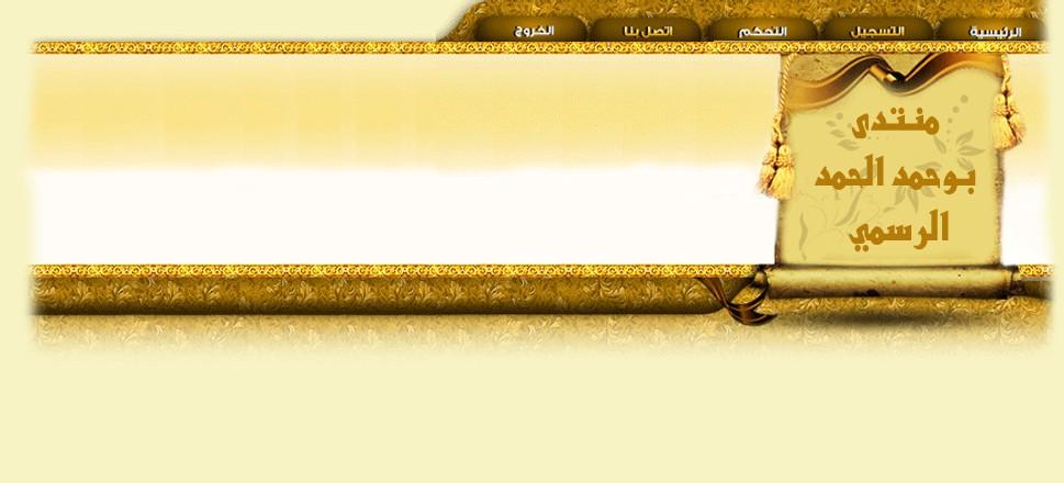 ملتقى الشعراء في منتدى , بوحمد الحمد الرسمي ..!! , عبدالرحمن بن عثمان 2007 - 2012