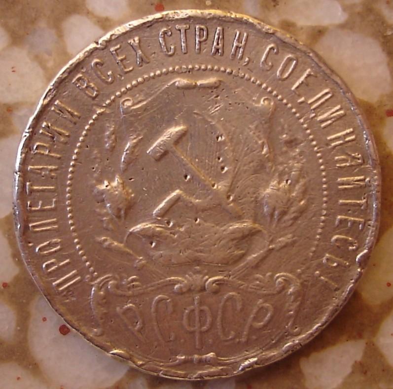 URSS, 1 rublo, 1921. Fghf10