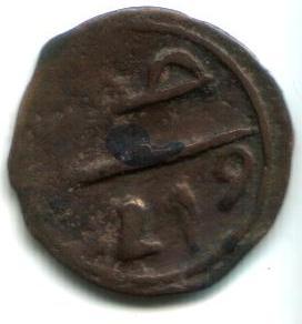 Mazuma o Felús marroquí de 1279 H. (1862 d.C) Save0012