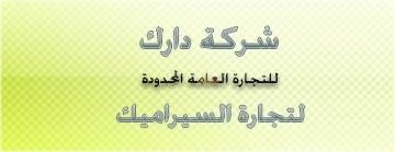 www.alsaqqar.com Atheer12