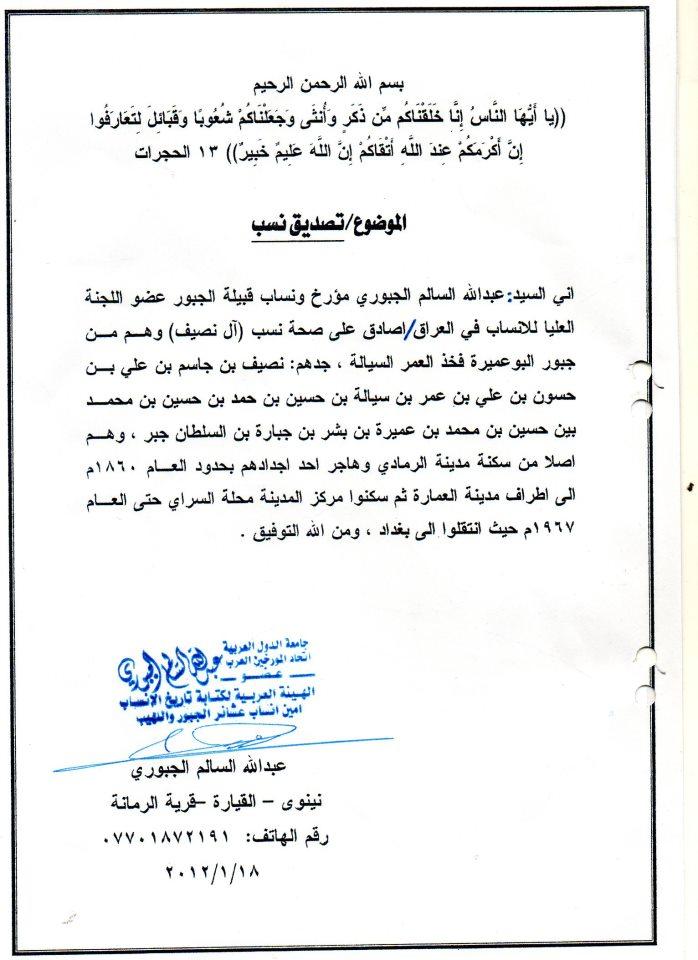 وثيقة نسب فخذ عمر ال سيالة من جبور البو عميرة  Uouoou10