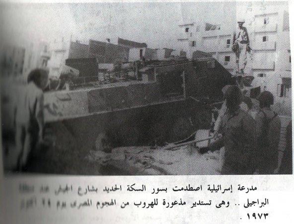 صور جديدة و حصرية لحرب اكتوبر 1973 (يوم الغفران)(Yum Kippur) 910
