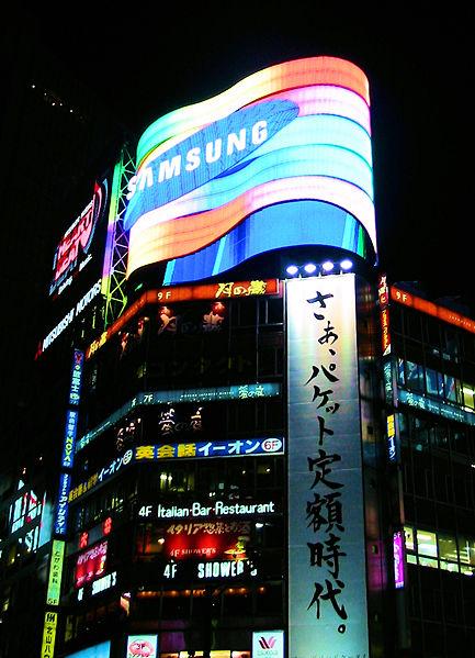 Quartier Harajuku' Et Shibuya !!!!!!!!! 433px-10