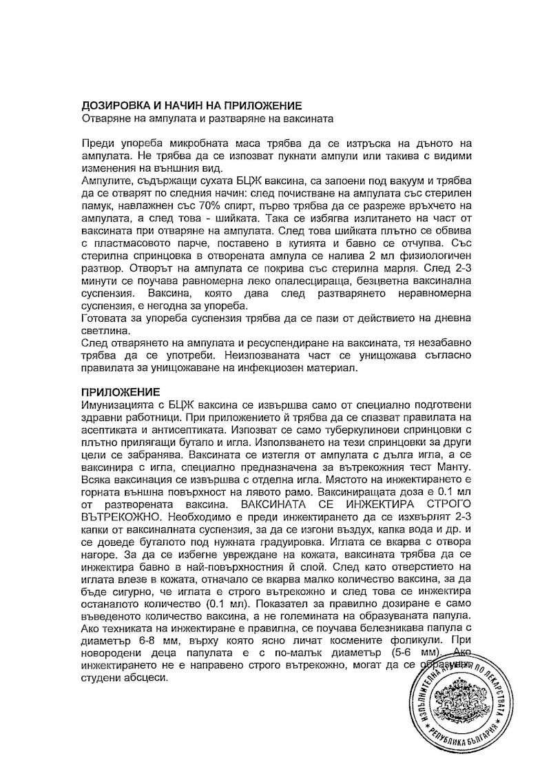Ваксини - листовки за пациента 3109510