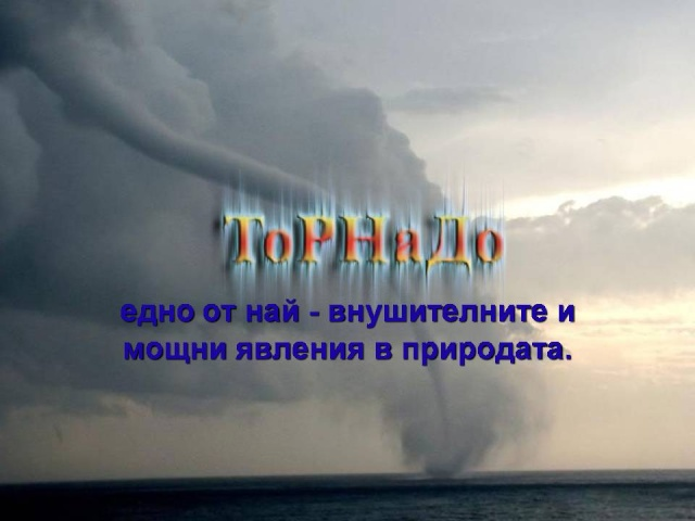 Идват ли торанадата в България? Tornad16