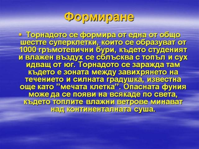 Идват ли торанадата в България? Tornad17