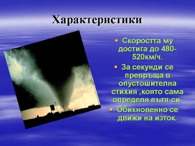 Идват ли торанадата в България? Tornad18