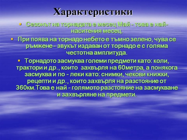 Идват ли торанадата в България? Tornad19