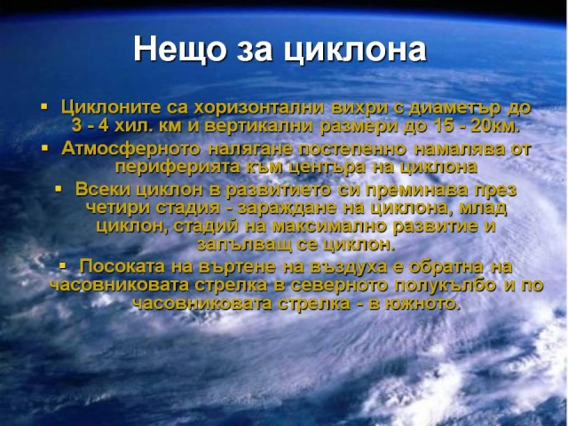 Идват ли торанадата в България? Tornad21