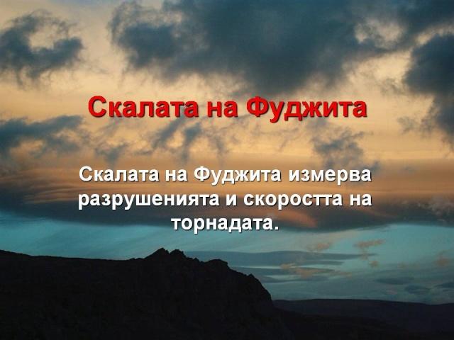 Идват ли торанадата в България? Tornad22