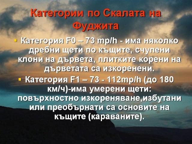 Идват ли торанадата в България? Tornad23