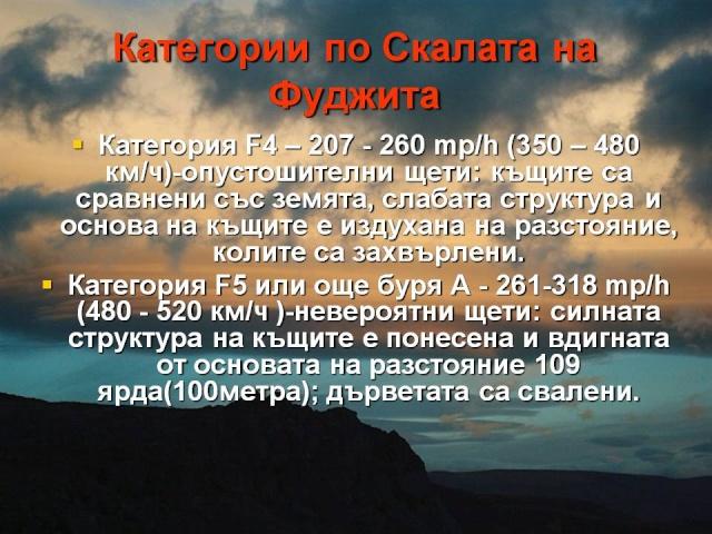 Идват ли торанадата в България? Tornad25