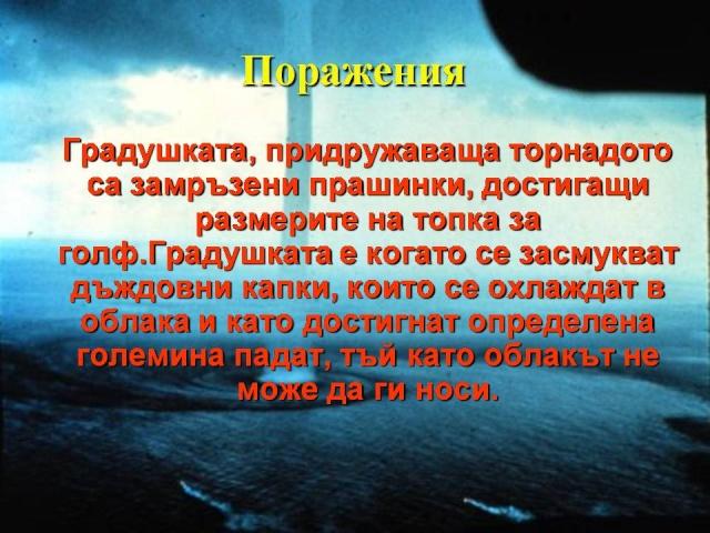 Идват ли торанадата в България? Tornad26