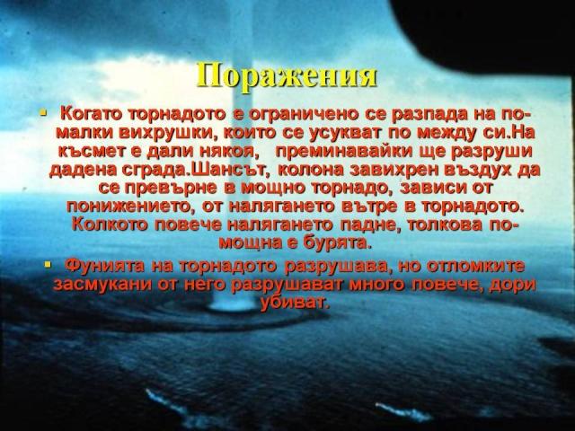 Идват ли торанадата в България? Tornad27