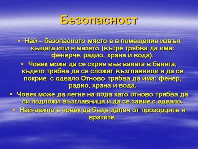 Идват ли торанадата в България? Tornad28