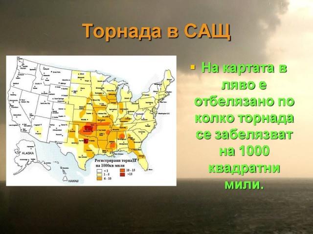Идват ли торанадата в България? Tornad31