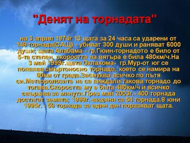 Идват ли торанадата в България? Tornad32