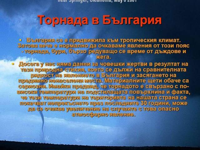 Идват ли торанадата в България? Tornad34