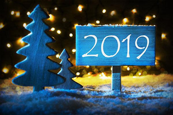 Nouvel an 2019 Christ13