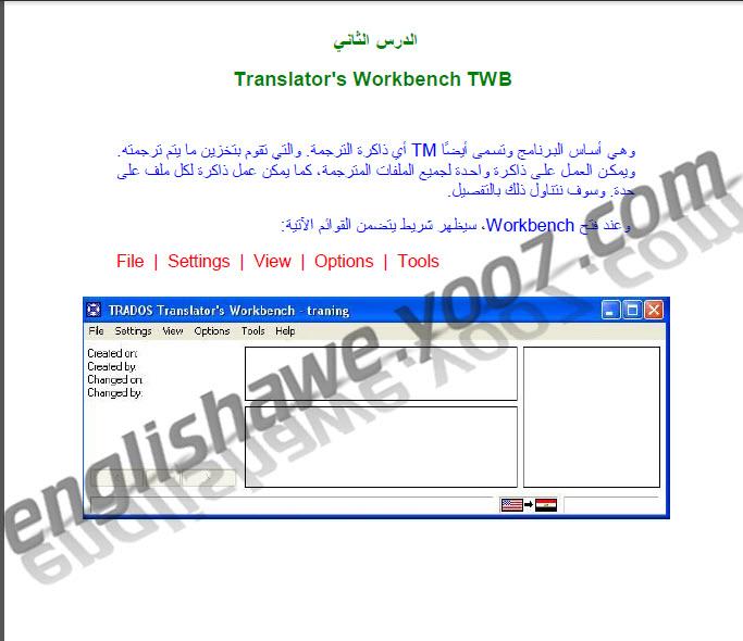 حمل الان دورة ترادوس فى الترجمة بداية من تسطيب البرنامج الى احتراف البرنامج نفسه حصريا لجميع المترجمين 410