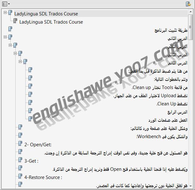 حمل الان دورة ترادوس فى الترجمة بداية من تسطيب البرنامج الى احتراف البرنامج نفسه حصريا لجميع المترجمين 610