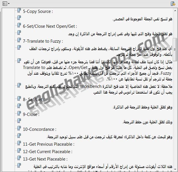 حمل الان دورة ترادوس فى الترجمة بداية من تسطيب البرنامج الى احتراف البرنامج نفسه حصريا لجميع المترجمين 712