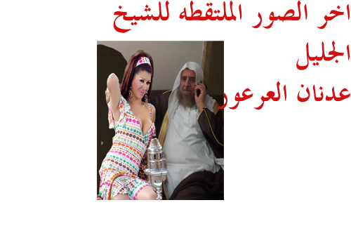 الشيخ  الجليل  عدنان  العرعور Ououso12