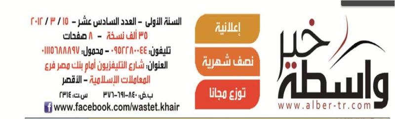 مجلة واسطة خير - العدد 1-5-2012  Ouuoo121