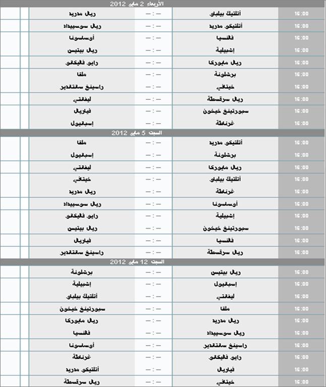 جدول مواعيد مباريات الدورى الإسبانى ودورى أبطال أوروبا 2012 Ouuoo810
