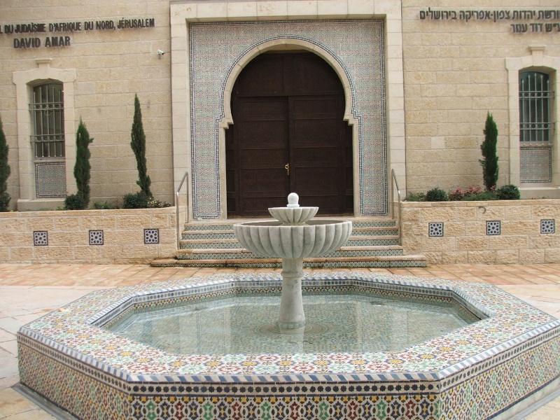 MUSEE MAROCAIN A JERUSALEM Dscf2916