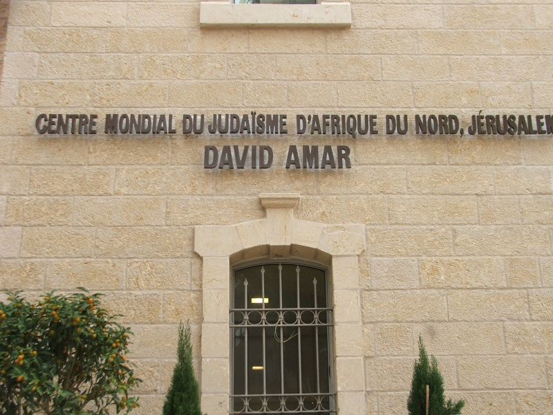 MUSEE MAROCAIN A JERUSALEM Dscf2919