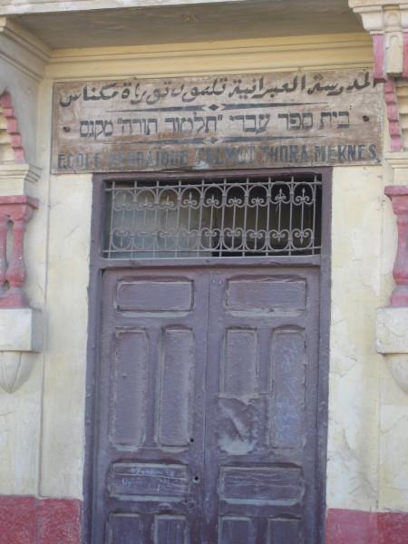 ECOLE HEBRAIQUE TALMUD TORAH A MEKNES Meknes21