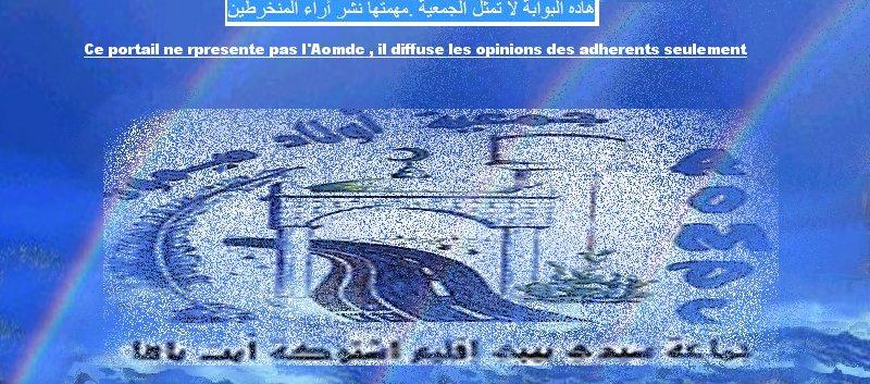 Association Aomdc Ouled Mimoun Aomdc10