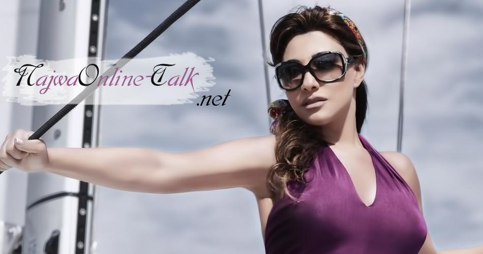 منتديات نجوى كرم   Najwa karam Official Web Site