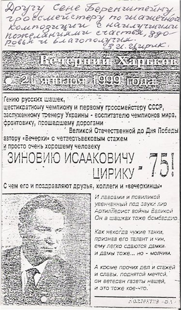 Зиновий Цирик и харьковская шашечная школа Ddndd-29
