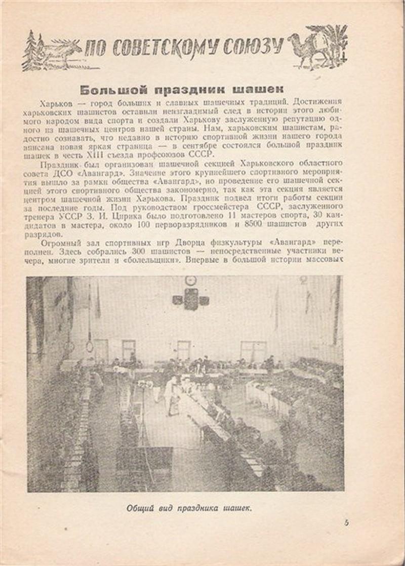 Зиновий Цирик и харьковская шашечная школа Ddndd-33