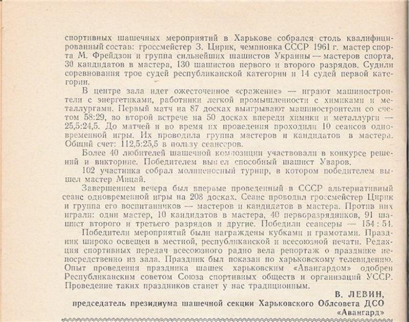 Зиновий Цирик и харьковская шашечная школа Ddndd-34