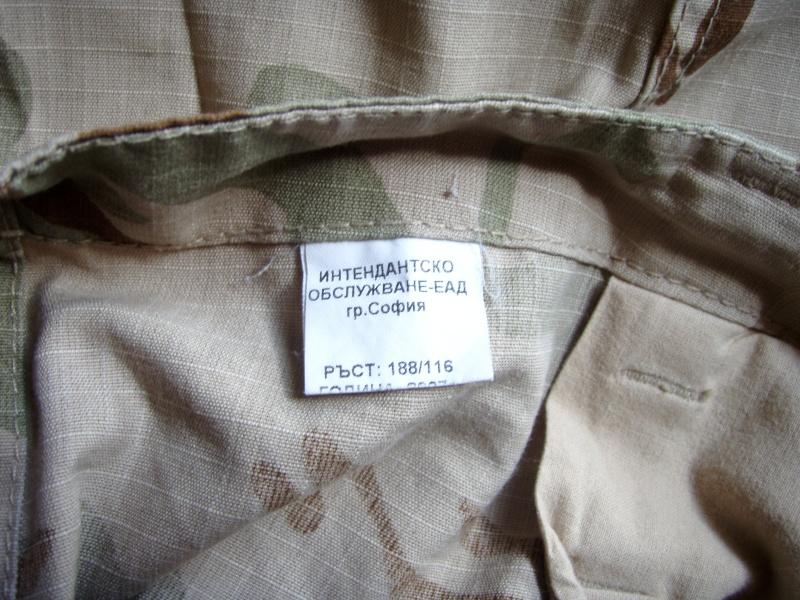 bulgarian desert uniform P8080018