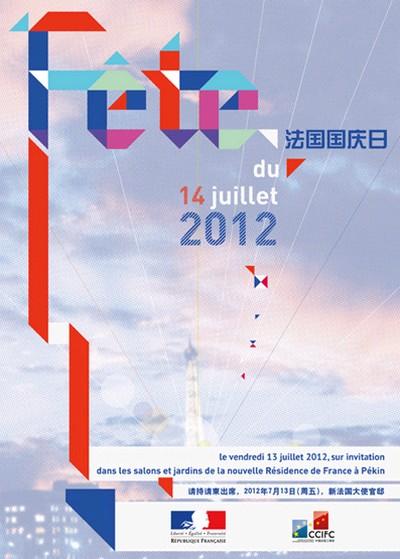 Pékin : Célébration de la fête nationale française le vendredi 13 Juillet Fete-n10