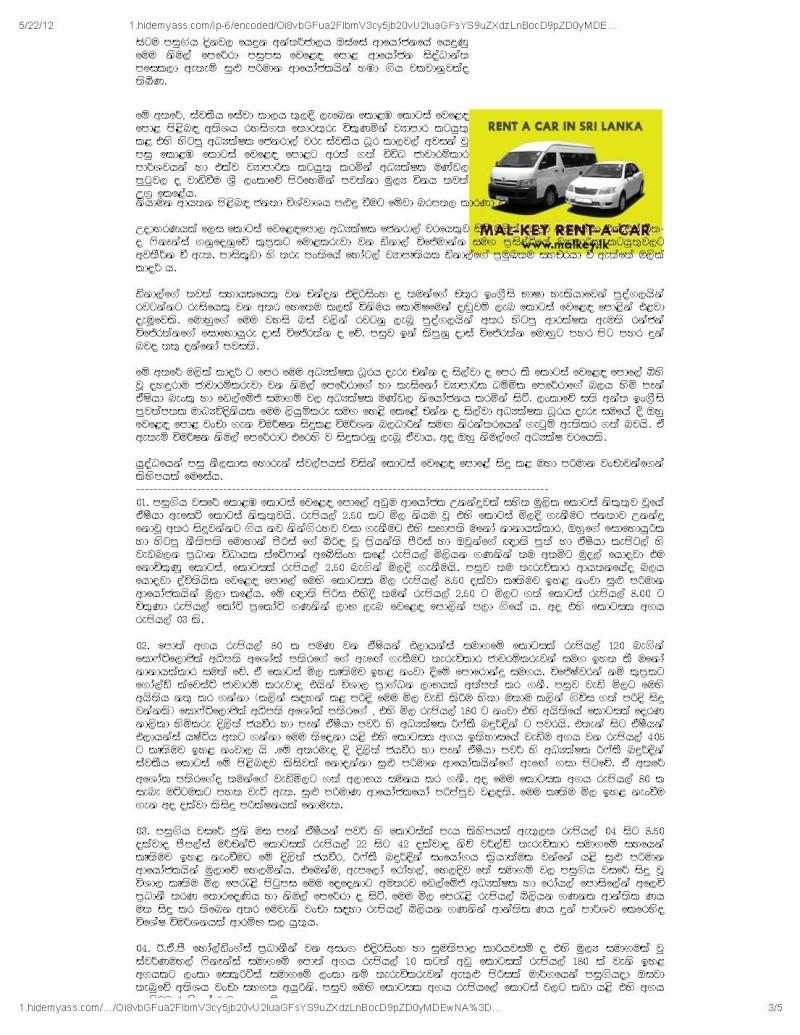 Sri Lanka Stock Market Frauds - Lankaenews Article Nsbj_p12