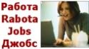 Работа София / Rabota Sofia или Sofia jobs Rabota13