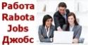 Работа с професия фрилансер (Rabota s profesia freelancer - dobri dohodi). Rabota14